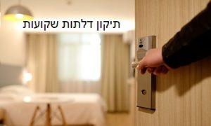 תיקון דלתות שוקעות