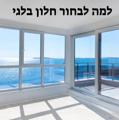 למה לבחור חלון בלגי