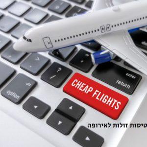 איך לבחור טיסות זולות לאירופה
